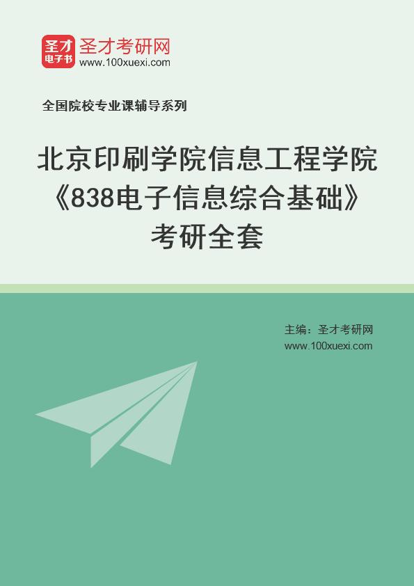 2021年北京印刷学院信息工程学院《838电子信息综合基础》考研全套