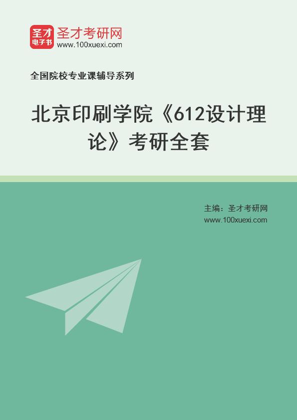 2021年北京印刷学院《612设计理论》考研全套