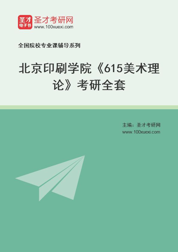 2021年北京印刷学院《615美术理论》考研全套