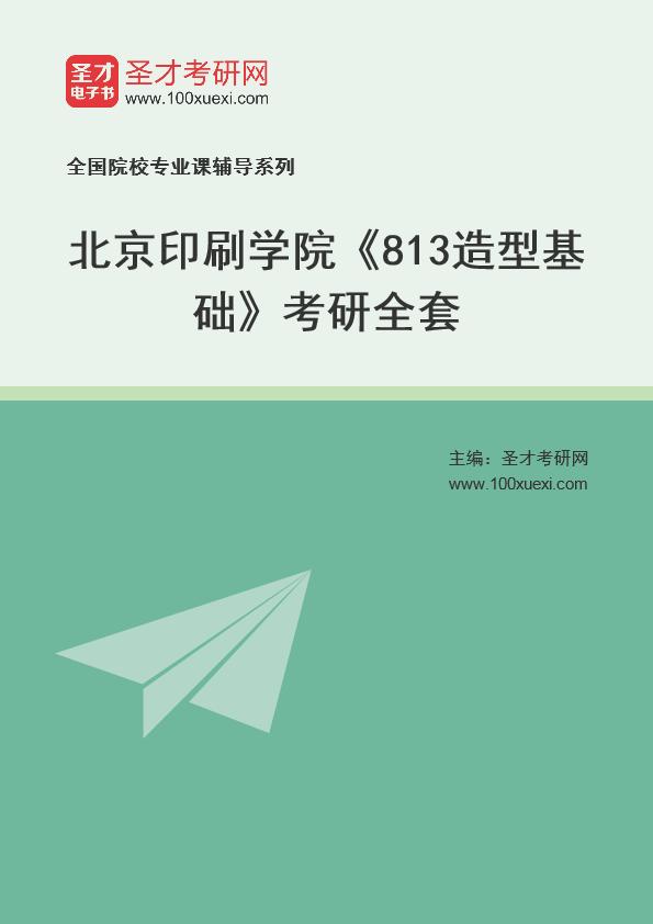 2021年北京印刷学院《813造型基础》考研全套