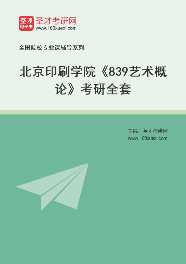 2021年北京印刷学院《839艺术概论》考研全套