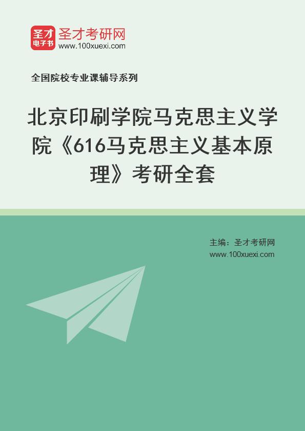 2021年北京印刷学院马克思主义学院《616马克思主义基本原理》考研全套