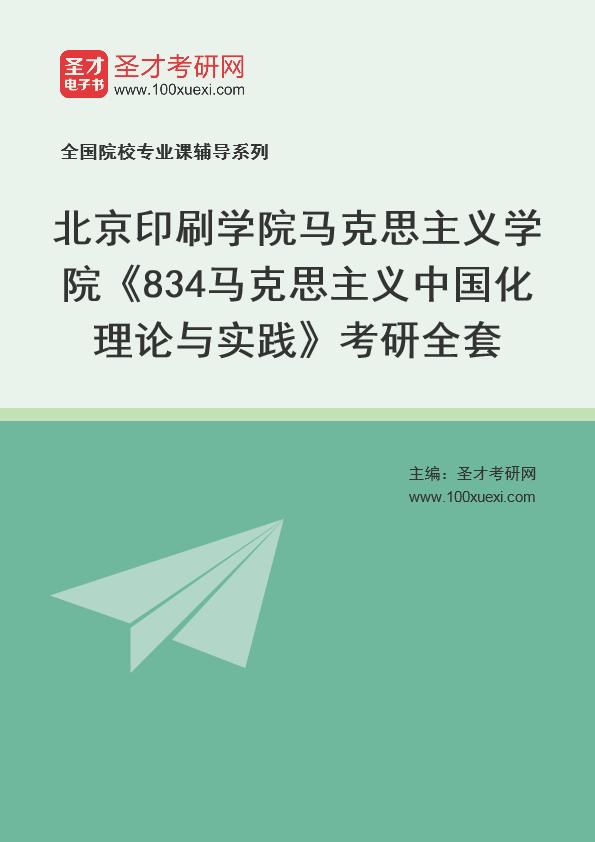 2021年北京印刷学院马克思主义学院《834马克思主义中国化理论与实践》考研全套