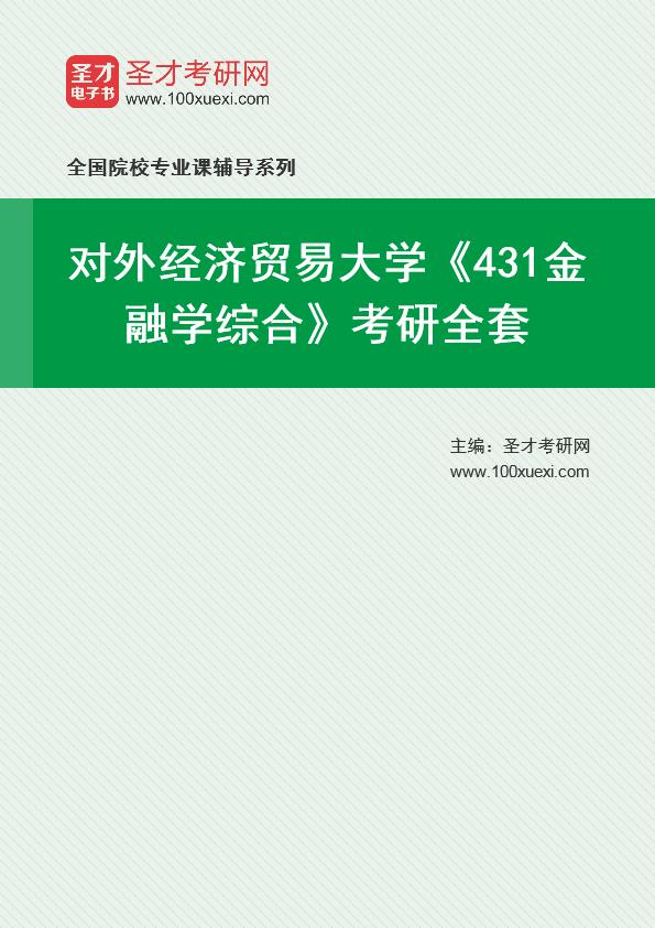 2021年对外经济贸易大学《431金融学综合》考研全套