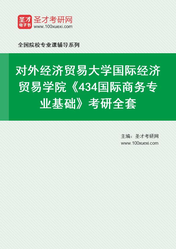 2021年对外经济贸易大学国际经济贸易学院《434国际商务专业基础》考研全套