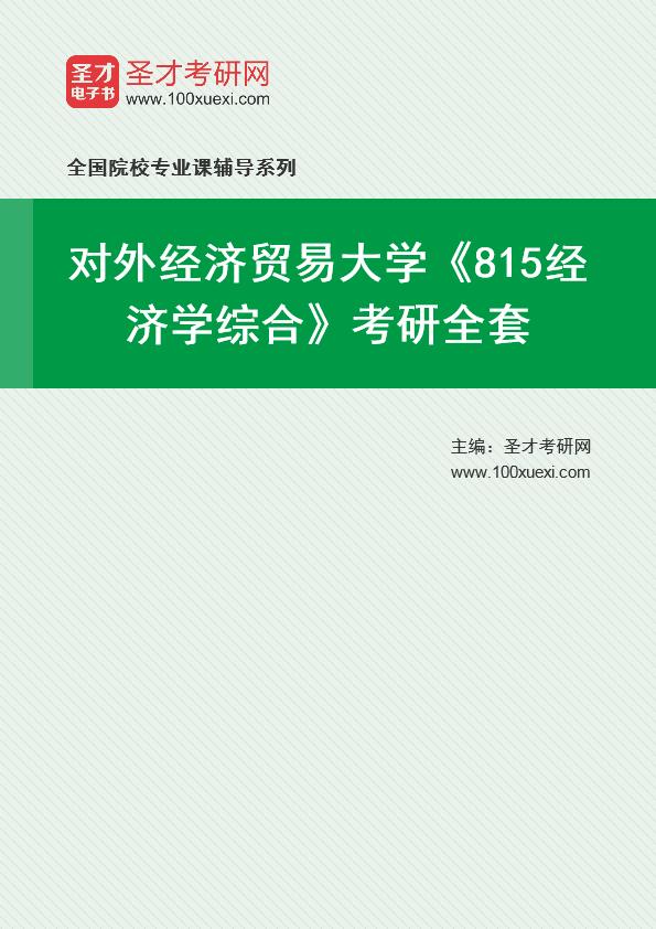 2021年对外经济贸易大学《815经济学综合》考研全套