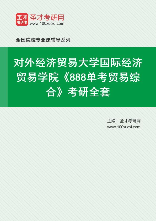 2021年对外经济贸易大学国际经济贸易学院《888单考贸易综合》考研全套
