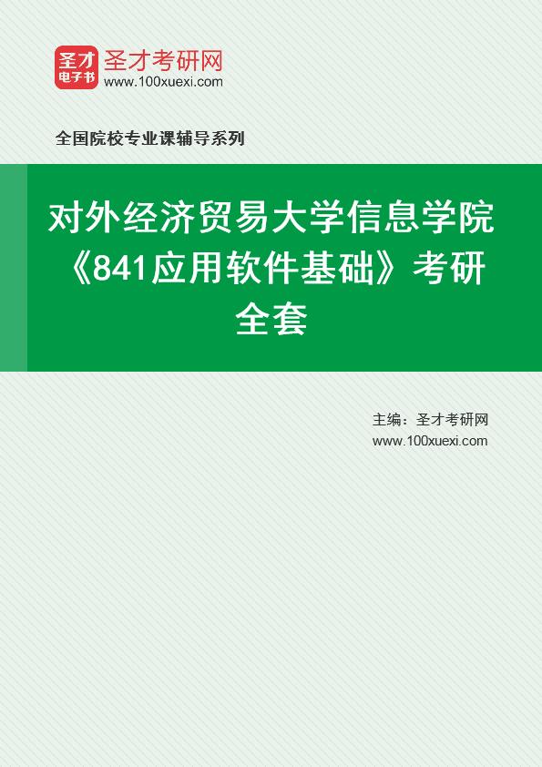 2021年对外经济贸易大学信息学院《841应用软件基础》考研全套