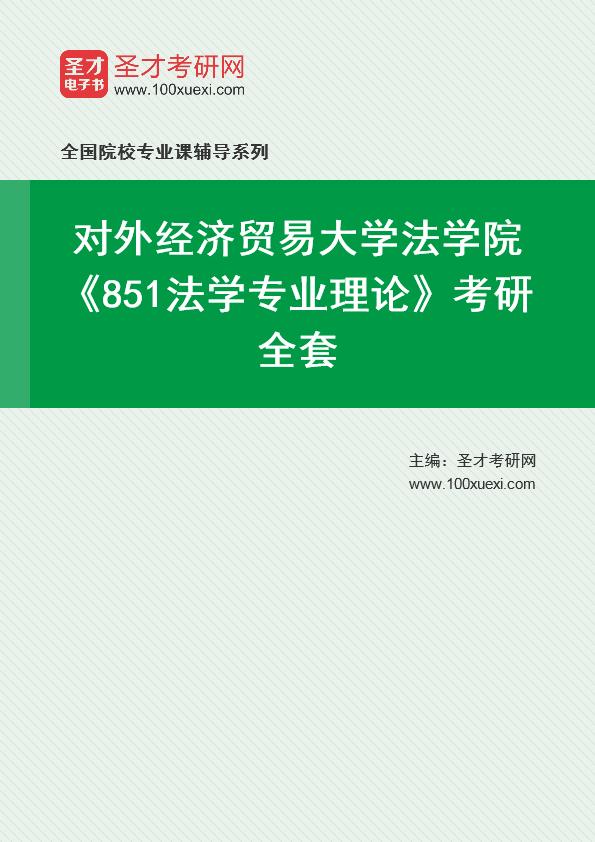 2021年对外经济贸易大学法学院《851法学专业理论》考研全套
