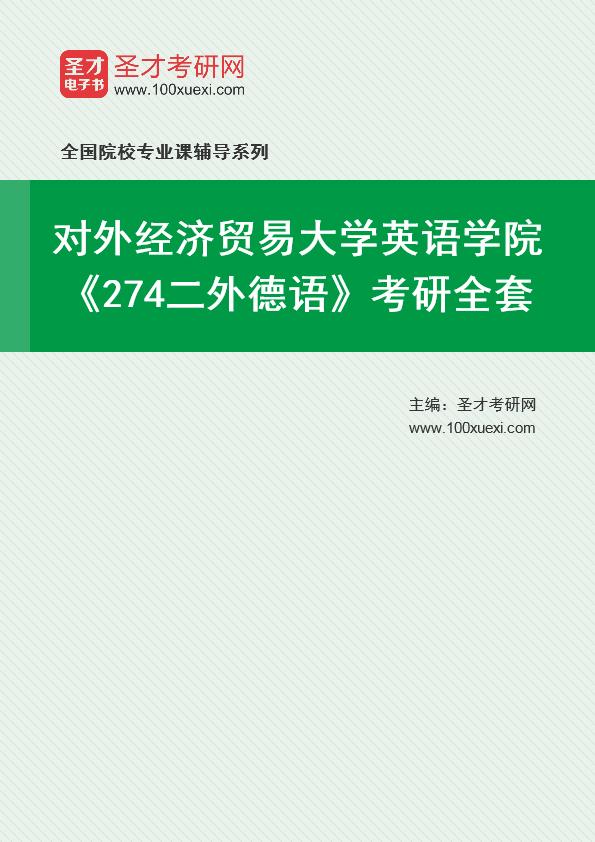 2021年对外经济贸易大学英语学院《274二外德语》考研全套