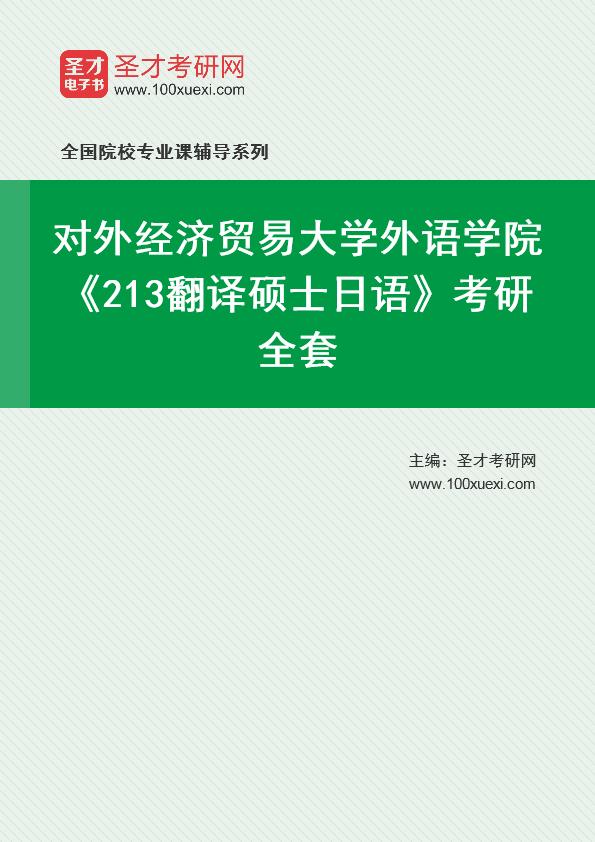 2021年对外经济贸易大学外语学院《213翻译硕士日语》考研全套