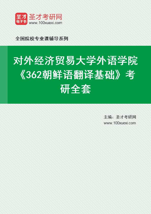 2021年对外经济贸易大学外语学院《362朝鲜语翻译基础》考研全套