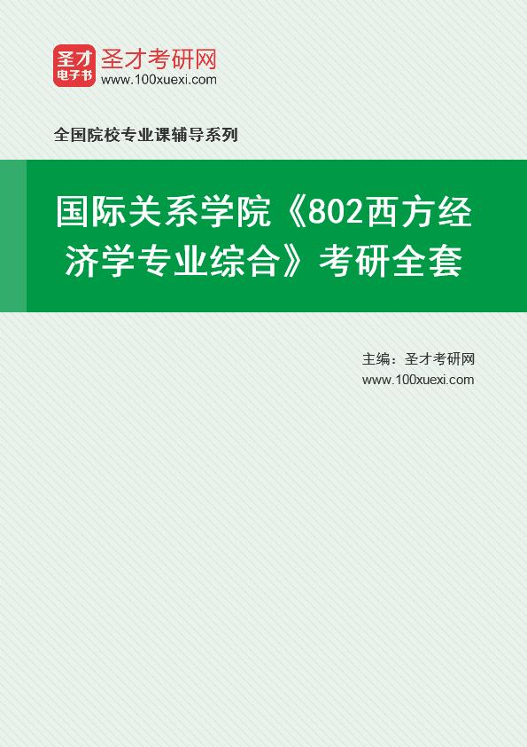 2021年国际关系学院《802西方经济学专业综合》考研全套