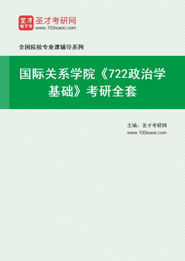 2021年国际关系学院《722政治学基础》考研全套