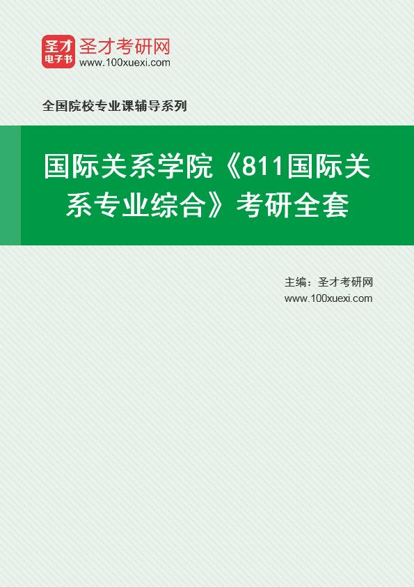 2021年国际关系学院《811国际关系专业综合》考研全套