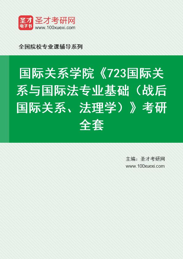 2021年国际关系学院《723国际关系与国际法专业基础(战后国际关系、法理学)》考研全套