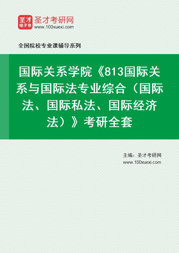 2021年国际关系学院《813国际关系与国际法专业综合(国际法、国际私法、国际经济法)》考研全套