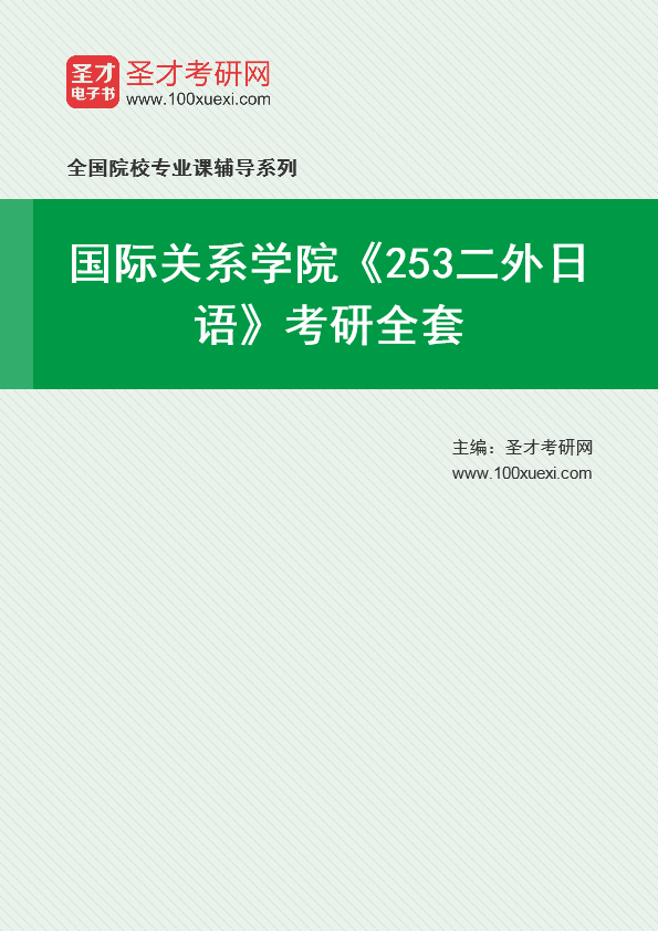 2021年国际关系学院《253二外日语》考研全套