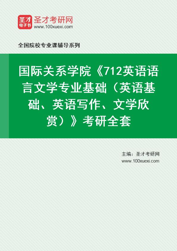 2021年国际关系学院《712英语语言文学专业基础(英语基础、英语写作、文学欣赏)》考研全套