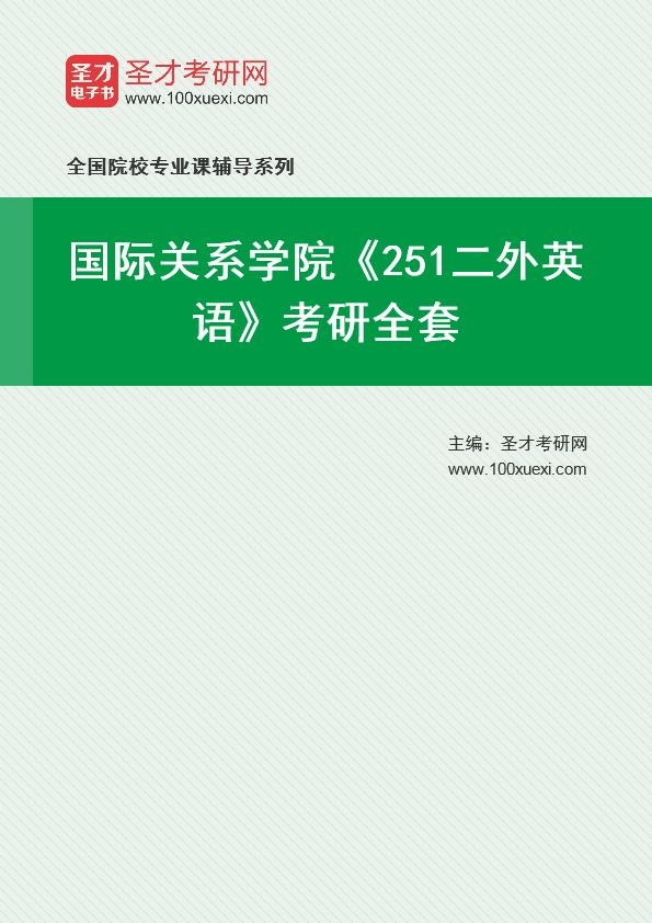 2021年国际关系学院《251二外英语》考研全套
