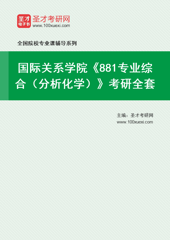 2021年国际关系学院《881专业综合(分析化学)》考研全套
