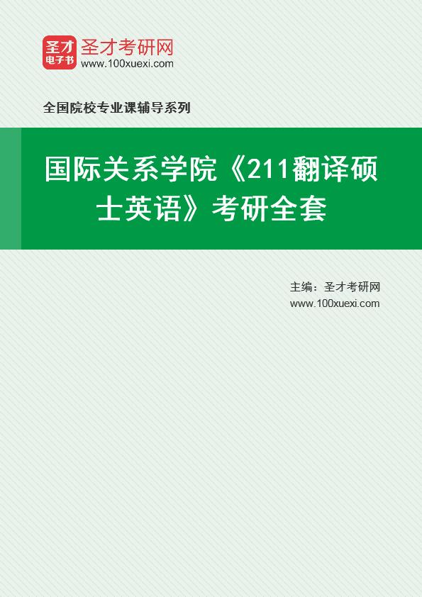 2021年国际关系学院《211翻译硕士英语》考研全套
