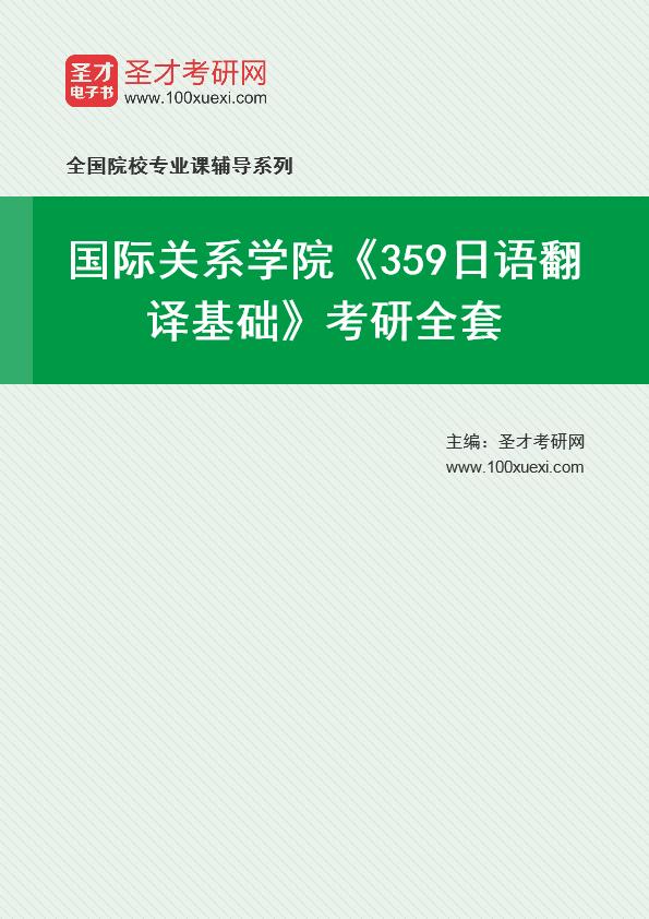 2021年国际关系学院《359日语翻译基础》考研全套
