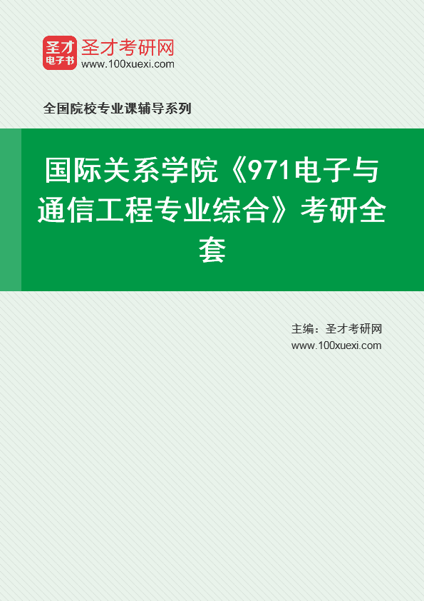 2021年国际关系学院《971电子与通信工程专业综合》考研全套