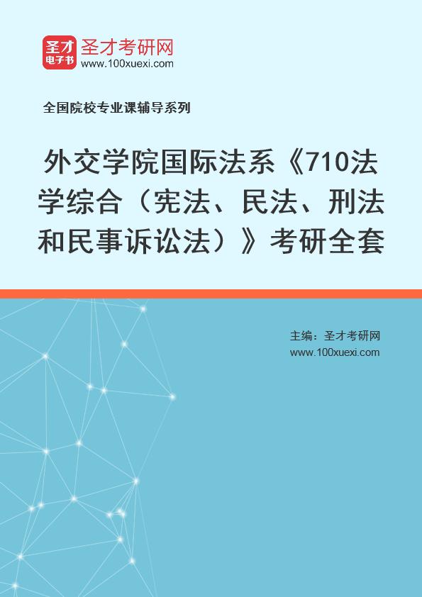 2021年外交学院国际法系《710法学综合(宪法、民法、刑法和民事诉讼法)》考研全套