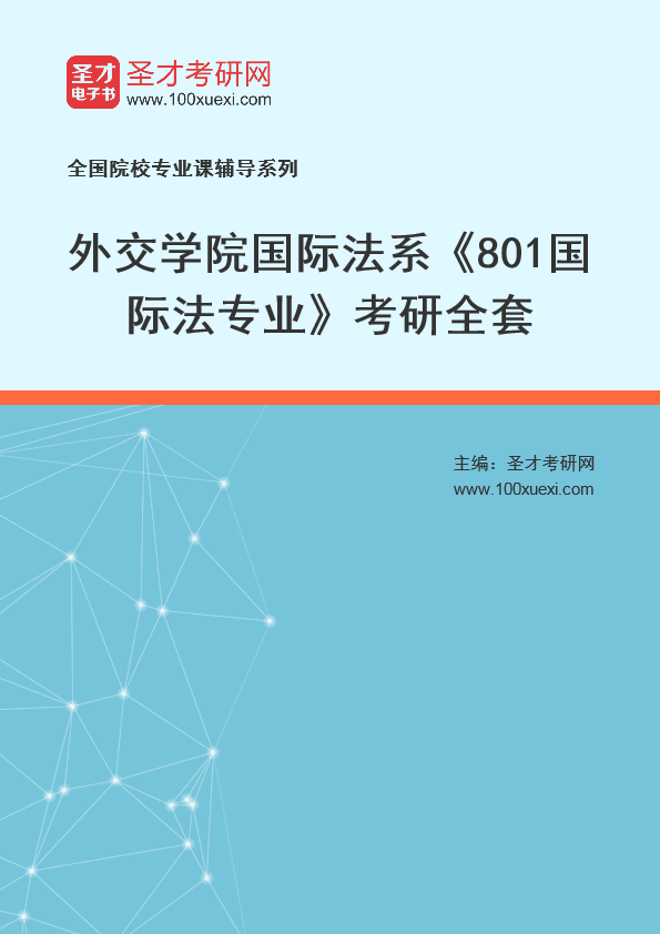 2021年外交学院国际法系《801国际法专业》考研全套