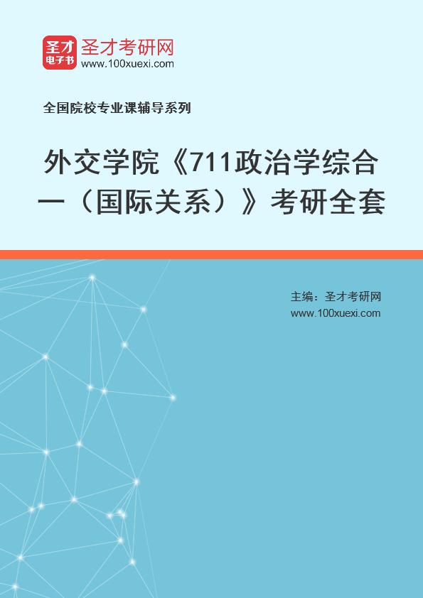 2021年外交学院《711政治学综合一(国际关系)》考研全套