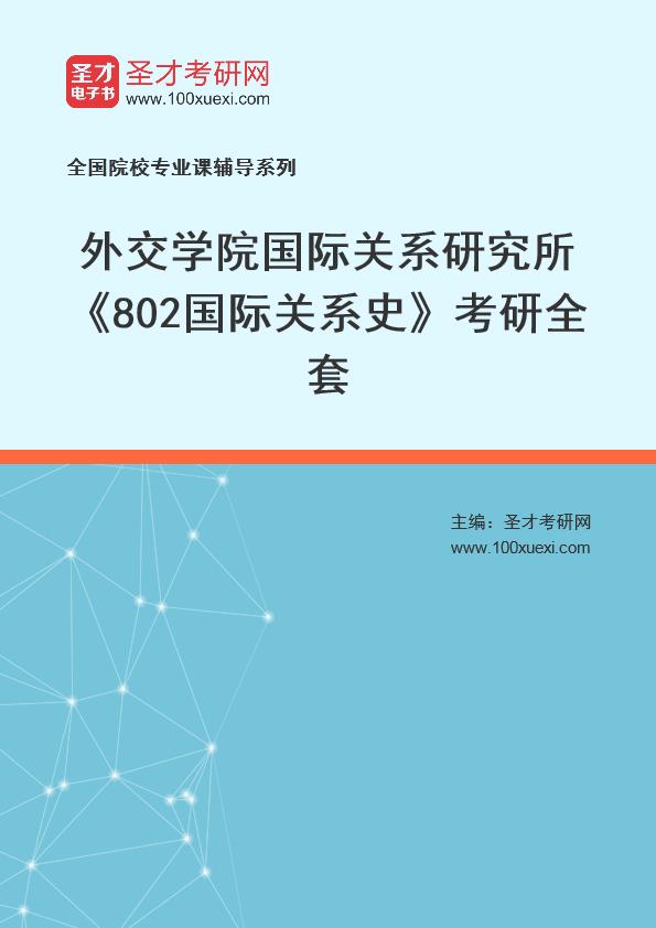 2021年外交学院国际关系研究所《802国际关系史》考研全套