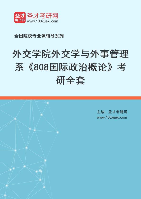 2021年外交学院外交学与外事管理系《808国际政治概论》考研全套