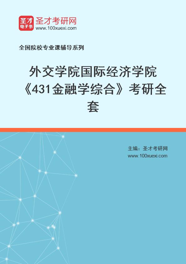 2021年外交学院国际经济学院《431金融学综合》考研全套