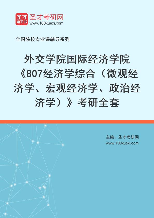 2021年外交学院国际经济学院《807经济学综合(微观经济学、宏观经济学、政治经济学)》考研全套