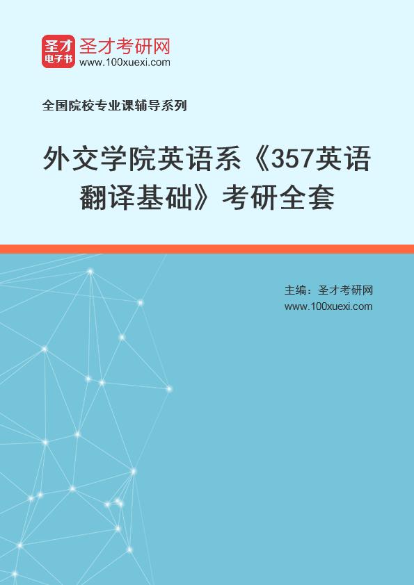2021年外交学院英语系《357英语翻译基础》考研全套
