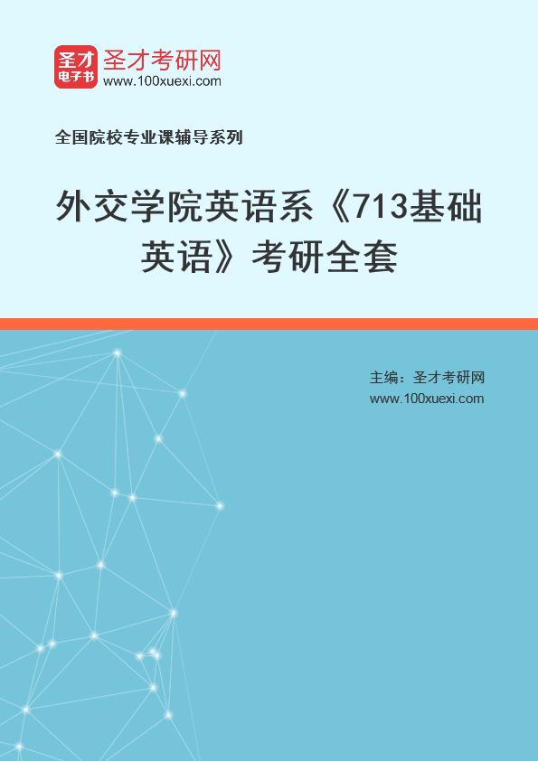 2021年外交学院英语系《713基础英语》考研全套