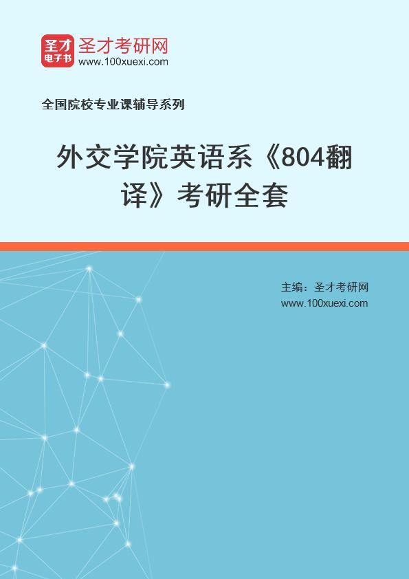 2021年外交学院英语系《804翻译》考研全套