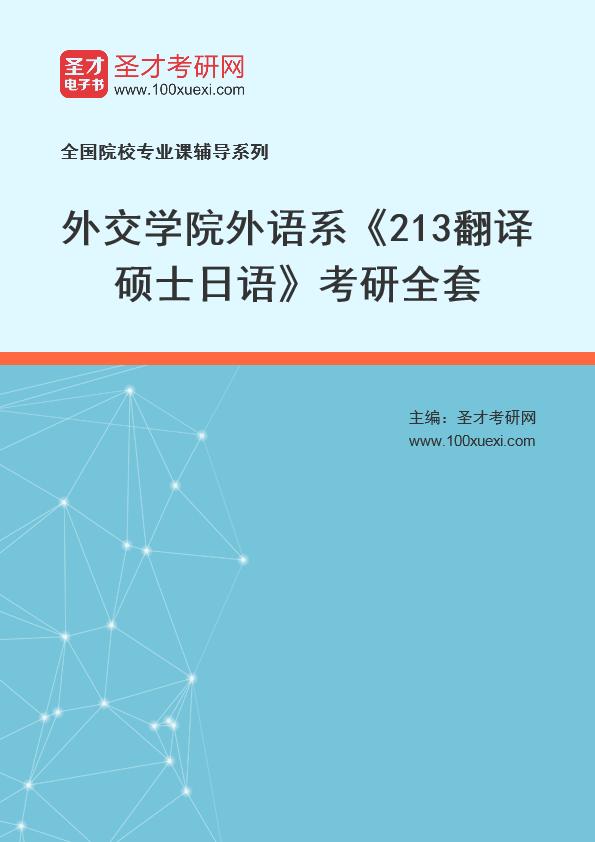 2021年外交学院外语系《213翻译硕士日语》考研全套
