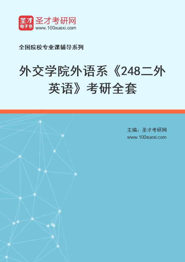 2021年外交学院外语系《248二外英语》考研全套