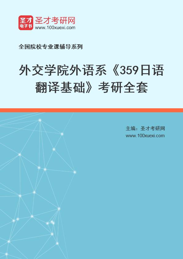2021年外交学院外语系《359日语翻译基础》考研全套