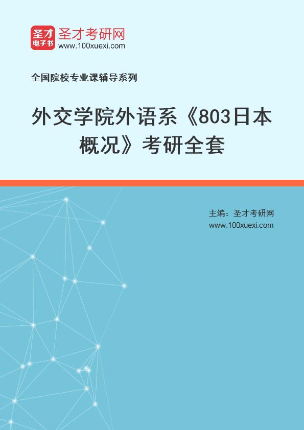 2021年外交学院外语系《803日本概况》考研全套