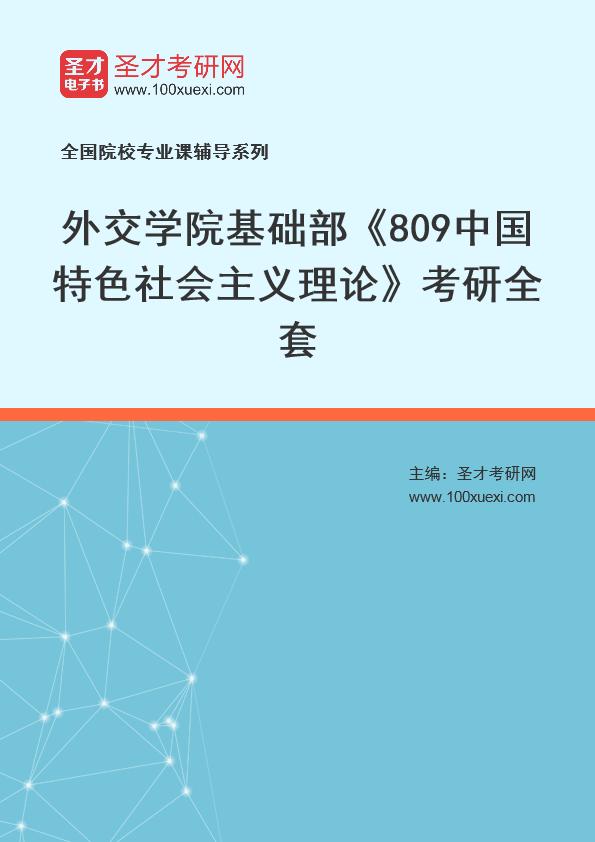 2021年外交学院基础部《809中国特色社会主义理论》考研全套