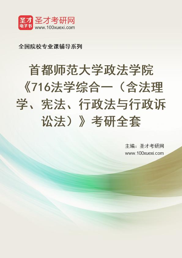 2021年首都师范大学政法学院《716法学综合一(含法理学、宪法、行政法与行政诉讼法)》考研全套