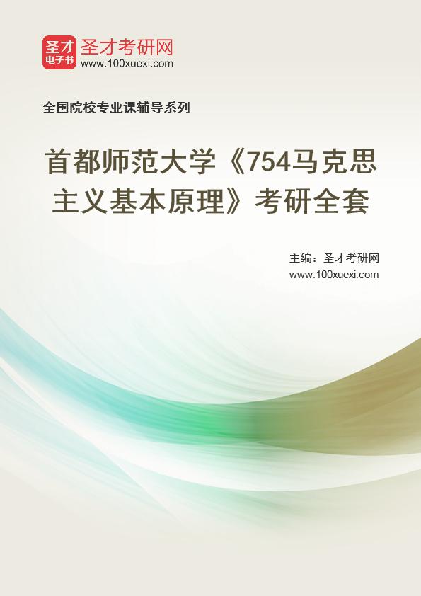 2021年首都师范大学《754马克思主义基本原理》考研全套