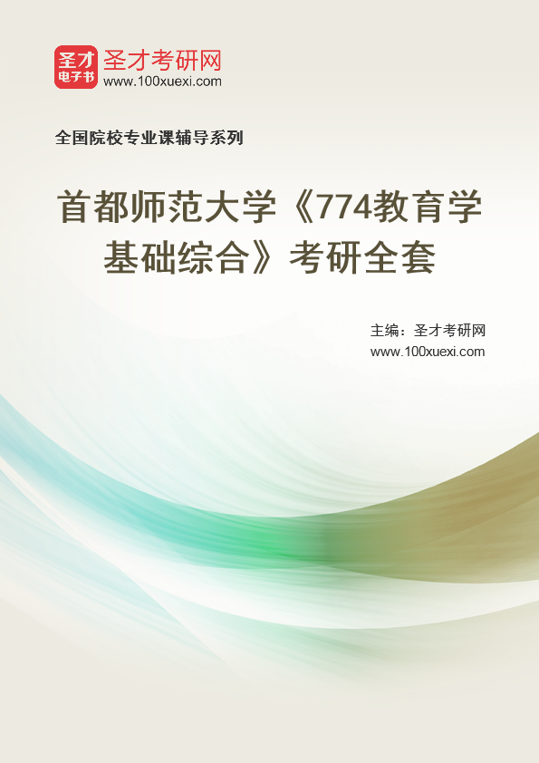 2021年首都师范大学《774教育学基础综合》考研全套