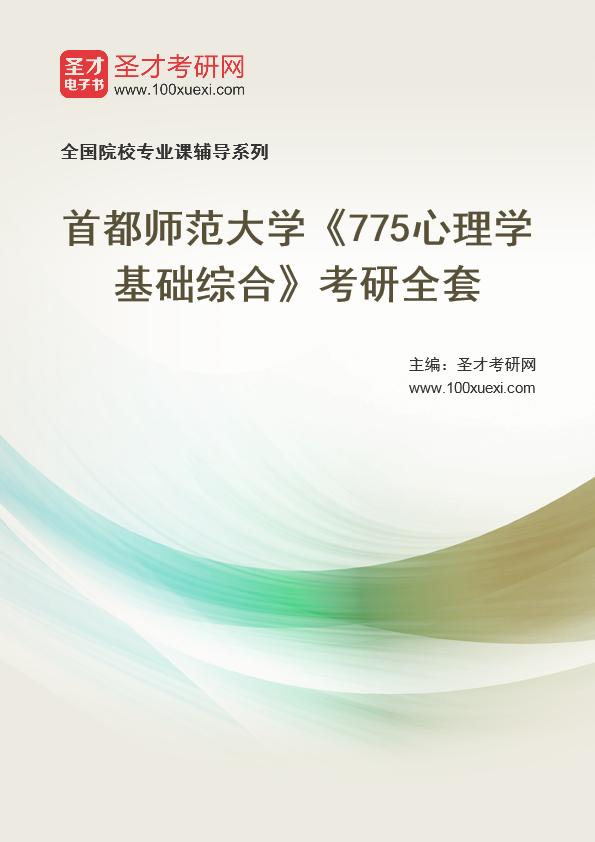 2021年首都师范大学《775心理学基础综合》考研全套