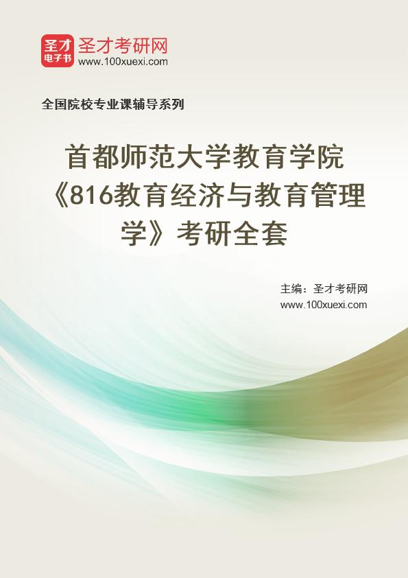 2022年首都师范大学教育学院《816教育经济与教育管理学》考研全套
