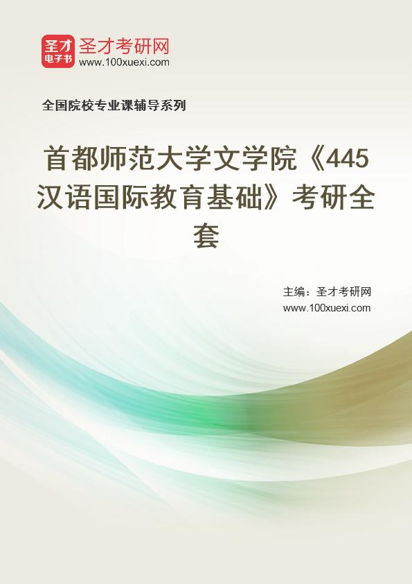 2021年首都师范大学文学院《445汉语国际教育基础》考研全套
