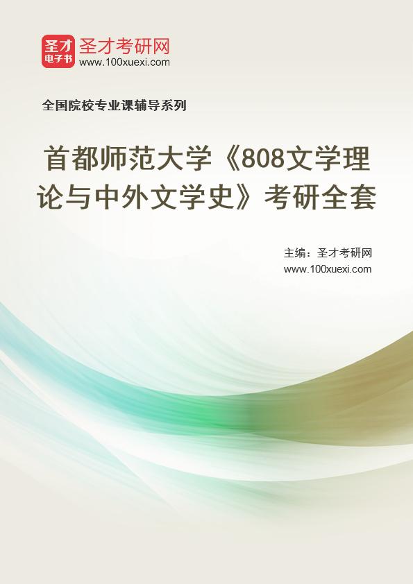 2021年首都师范大学《808文学理论与中外文学史》考研全套